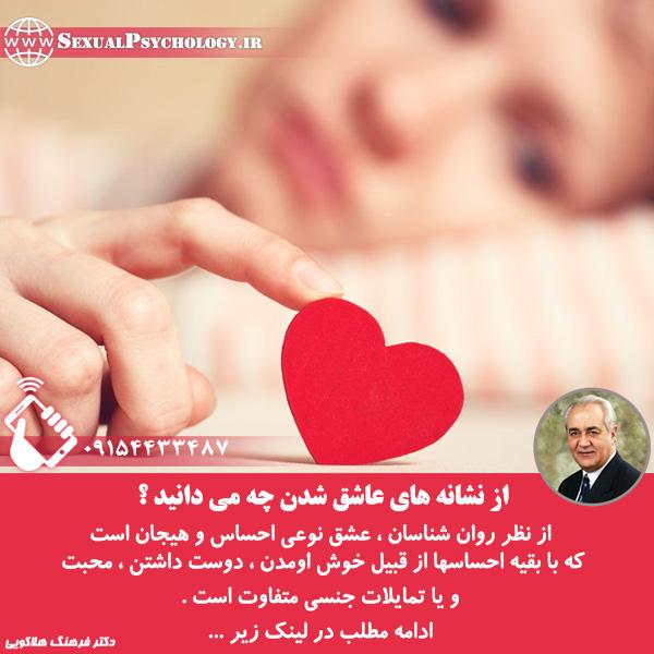 روانشناس خوب در مشهد