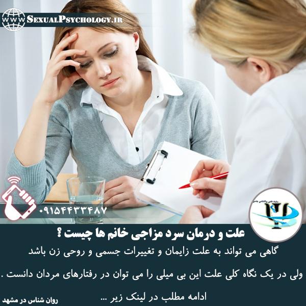 بهترین دکتر روانشناس مشهد