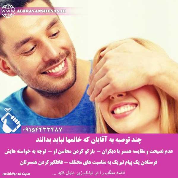معرفی مشاور و روانشناس خوب خانواده در مشهد