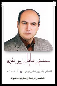 حسین سلیمانپورمقدم