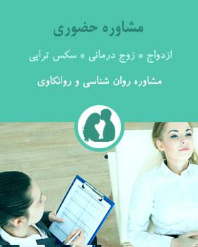 مشاوره حضوری روان شناسی در مشهد