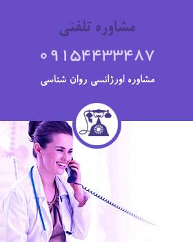 مشاوره تلفنی روان شناسی